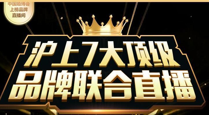 中国婚博会➕ 魔都7大顶级婚照机构8.18联合直播
