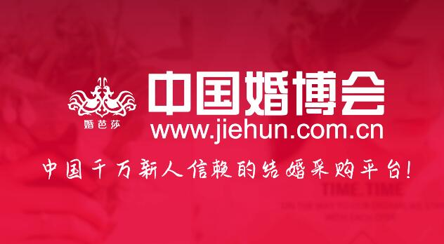 中国婚博会网站百科